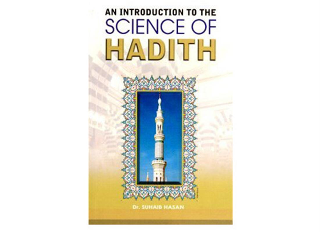 An Introduction to the Science of Hadith | – 1995